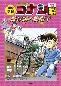 日本史探偵コナン
