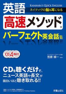 英語高速メソッド パーフェクト英会話集 <CD無しバージョン>