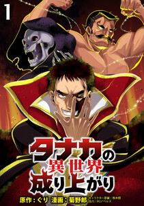 タナカの異世界成り上がり WEBコミックガンマぷらす連載版 第1話