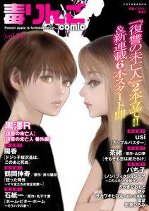 毒りんごcomic Vol.34