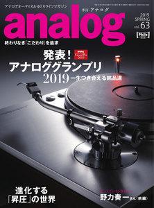 analog 2019年4月号(63)