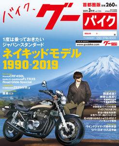 GooBike 2019年3月号 スペシャル版