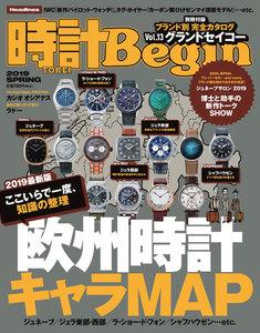 時計Begin 2019 春 vol.95