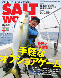 SALT WORLD 2019年4月号 Vol.135