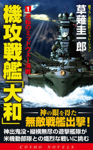 機攻戦艦「大和」(1)逆転のミッドウェー海戦 電子書籍版