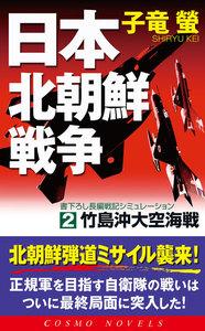 日本北朝鮮戦争(2)竹島沖大空海戦 電子書籍版