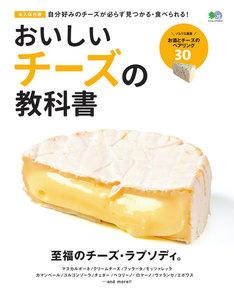 エイ出版社の実用ムック おいしいチーズの教科書