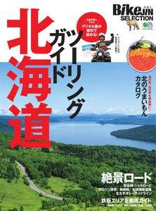 エイ出版社のバイクムック BikeJIN SELECTION ツーリングガイド北海道
