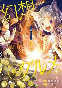 【デジタル版限定特典付き】幻想グルメ 5巻