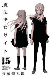 魔法少女サイト 15巻