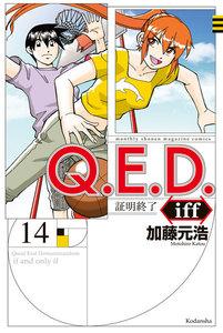 Q.E.D.iff ―証明終了― 14巻