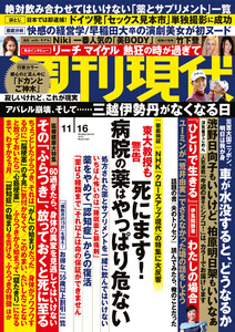 週刊現代2019年11月16日号(11月8日発売)
