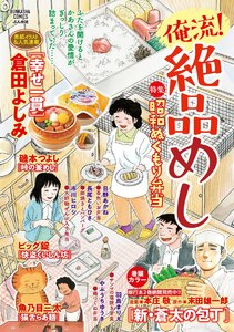 俺流!絶品めし Vol.14 昭和ぬくもり弁当