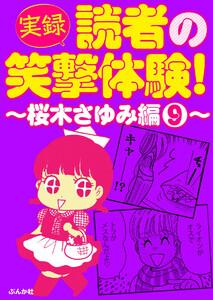 【実録】読者の笑撃体験!~桜木さゆみ編~ 9巻
