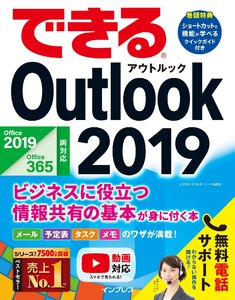 できるOutlook 2019 Office 2019/Office365両対応 ビジネスに役立つ情報共有の基本が身に付く本