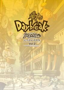 『Solatorobo それからCODAへ』完全設定資料集 Vol.2-Daybreak-