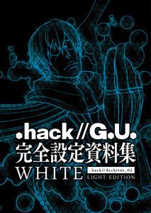 『.hack//G.U.』完全設定資料集