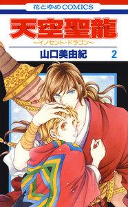 天空聖龍~イノセント・ドラゴン~ (2) 電子書籍版