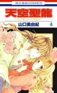天空聖龍~イノセント・ドラゴン~ (4) 電子書籍版