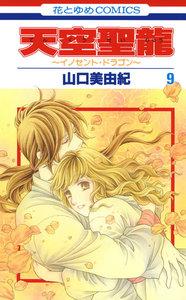 天空聖龍~イノセント・ドラゴン~ (9) 電子書籍版
