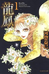 龍鳳 (1) 電子書籍版