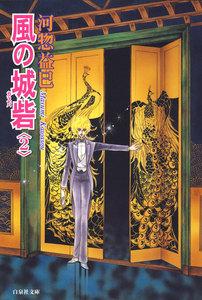 風の城砦(カスバ) (2) 電子書籍版