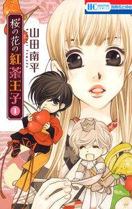 桜の花の紅茶王子 1巻