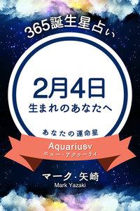 365誕生日占い~2月4日生まれのあなたへ~