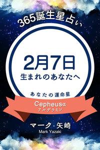 365誕生日占い~2月7日生まれのあなたへ~