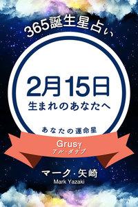 365誕生日占い~2月15日生まれのあなたへ~