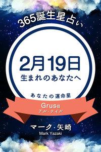 365誕生日占い~2月19日生まれのあなたへ~