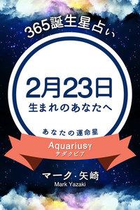365誕生日占い~2月23日生まれのあなたへ~