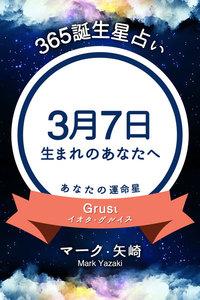 365誕生日占い~3月7日生まれのあなたへ~