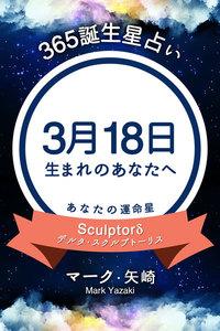 365誕生日占い~3月18日生まれのあなたへ~