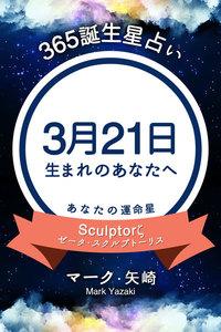 365誕生日占い~3月21日生まれのあなたへ~