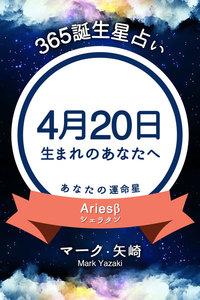 365誕生日占い~4月20日生まれのあなたへ~