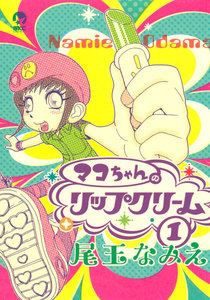 マコちゃんのリップクリーム (1~5巻セット)