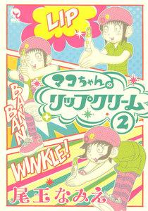マコちゃんのリップクリーム 2巻