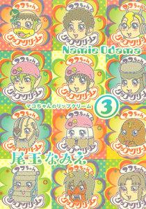 マコちゃんのリップクリーム 3巻