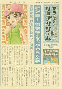 マコちゃんのリップクリーム 5巻