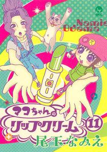 マコちゃんのリップクリーム 11巻