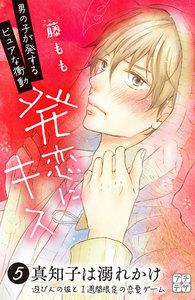 発恋にキス プチデザ 5巻