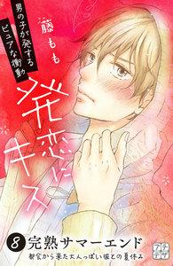 発恋にキス プチデザ 8巻