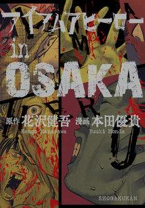 アイアムアヒーローinOSAKA 電子書籍版