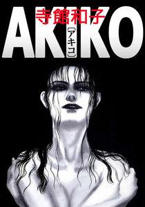 AKIKO〔アキコ〕