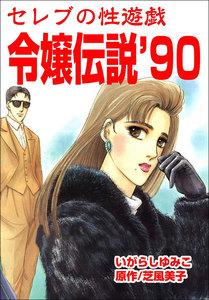 セレブの性遊戯 令嬢伝説'90 電子書籍版
