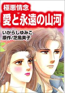 極悪情念 愛と永遠の山河 電子書籍版
