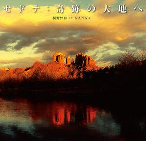 セドナ:奇跡の大地へ