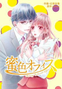 comic Berry's 蜜色オフィス(分冊版)5話