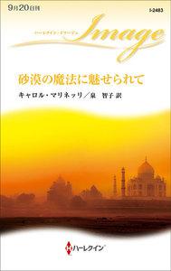 砂漠の魔法に魅せられて 電子書籍版